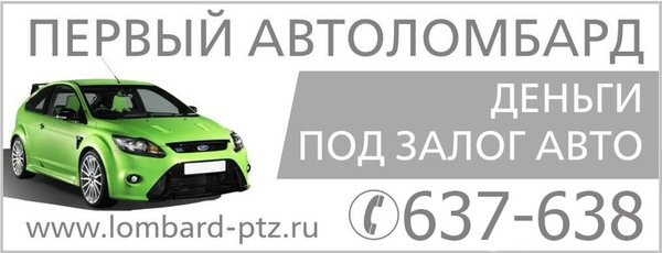 Деньги под залог птс в петрозаводске машины напрокат без залога в санкт петербурге