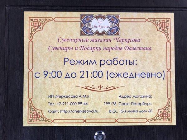 df872a8e17870 Официальная группа Вконтакте магазина сувениров и подарков ручной работы  мастеров Дагестана в Санкт-Петербурге