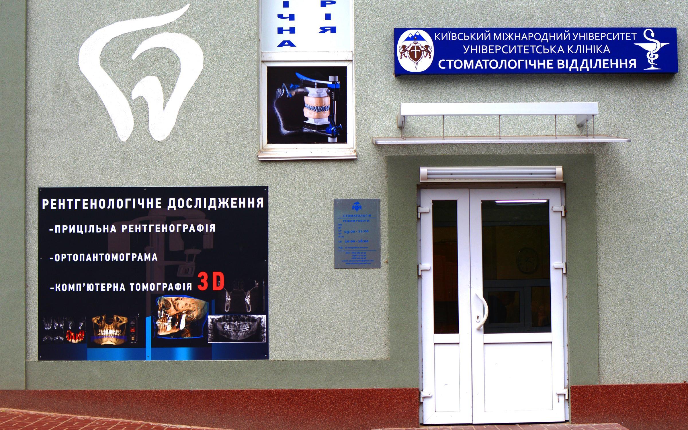 фотография Университетская клиника на Львовской улице