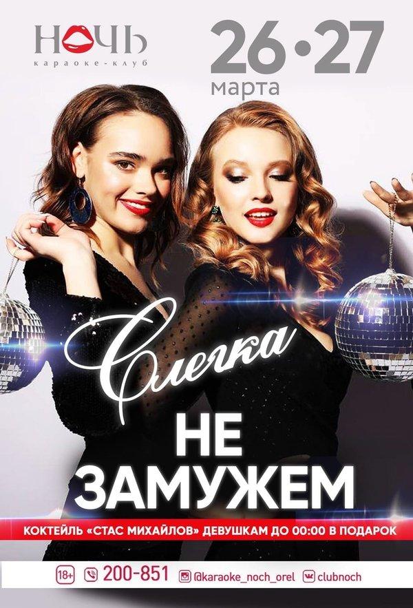 Ночной клуб в заводском районе ночной клуб тусовка москва