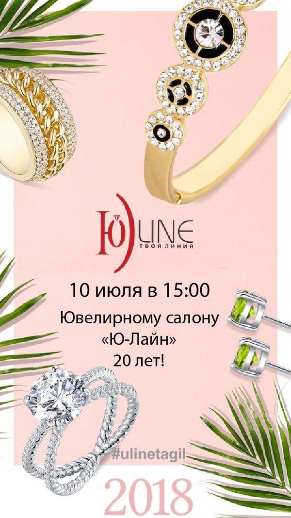 05ec90ec5e25 Ювелирный салон Ю)Line на проспекте Ленина, 69 - адрес, часы работы ...