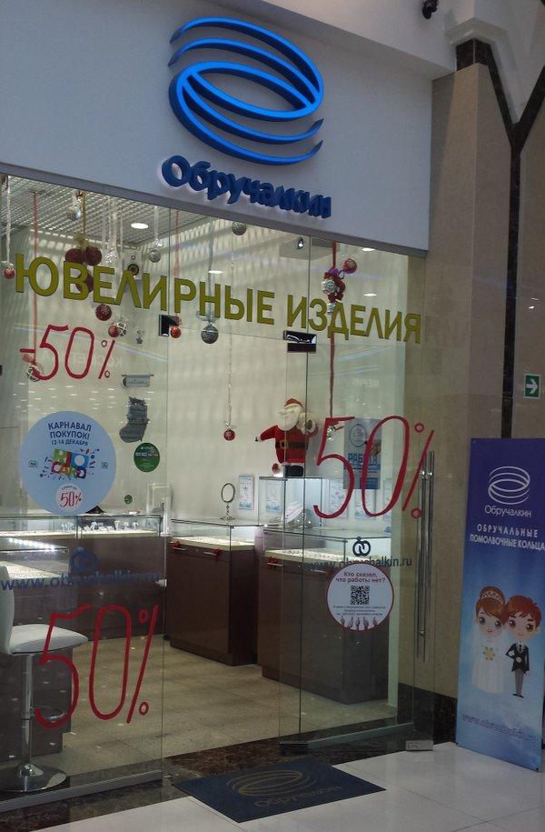 4508f779fbb6 Официальная группа Вконтакте магазина ювелирных изделий Обручалкин на метро  Старая Деревня