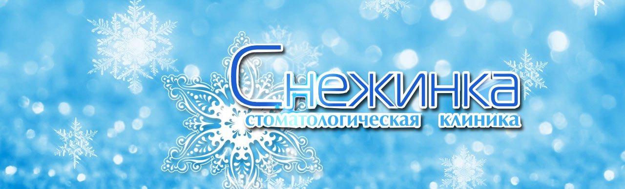фотография Стоматологии Снежинка на улице Сергея Есенина