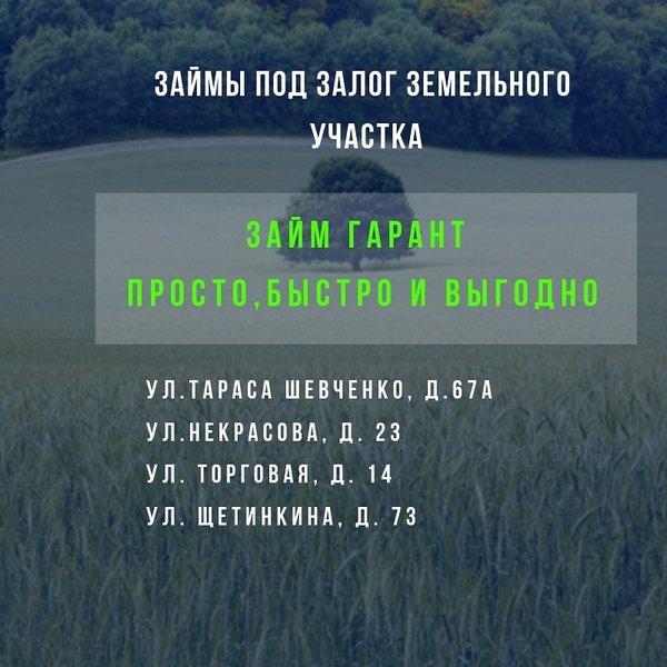 взять кредит 6000000 рублей