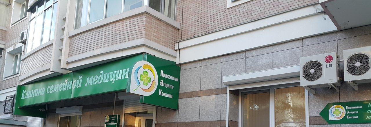 фотография Клиники семейной медицины на Красноармейской улице, 125