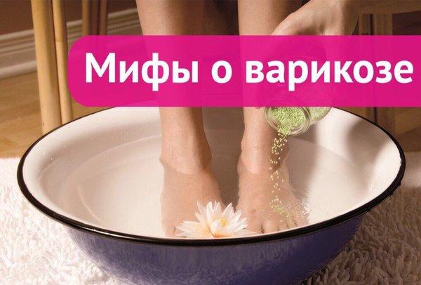 Самые читаемые статьи: Лечение варикозного расширения вен нижних конечностей в брянске