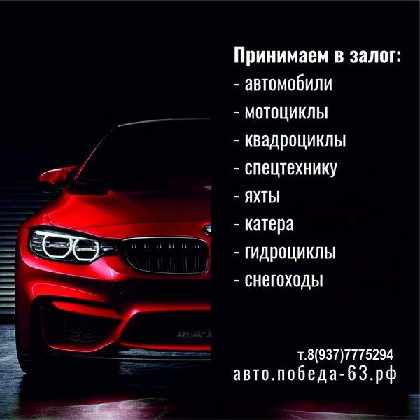 Автоломбард московский район куда обращаться в москве если обманули в автосалоне в москве
