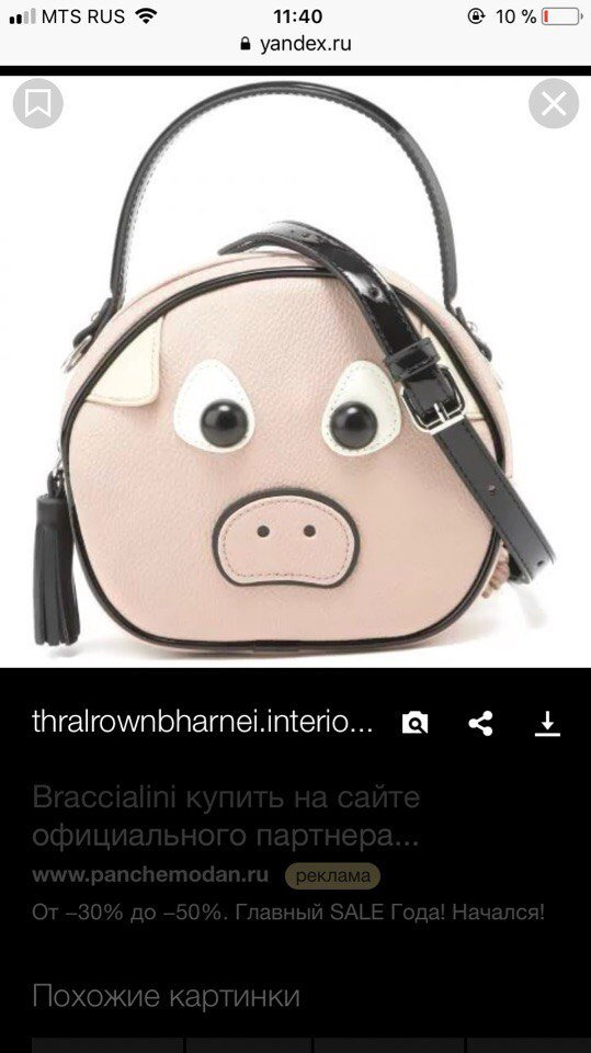 128b1ef97653 Отзывы о бутике Braccialini - Одежда и обувь - Саратов