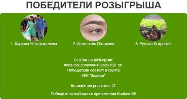 Учебно курсовой комбинат Знание отзывы фото цены телефон и  Официальная группа Вконтакте учебно курсовой комбинат Знание