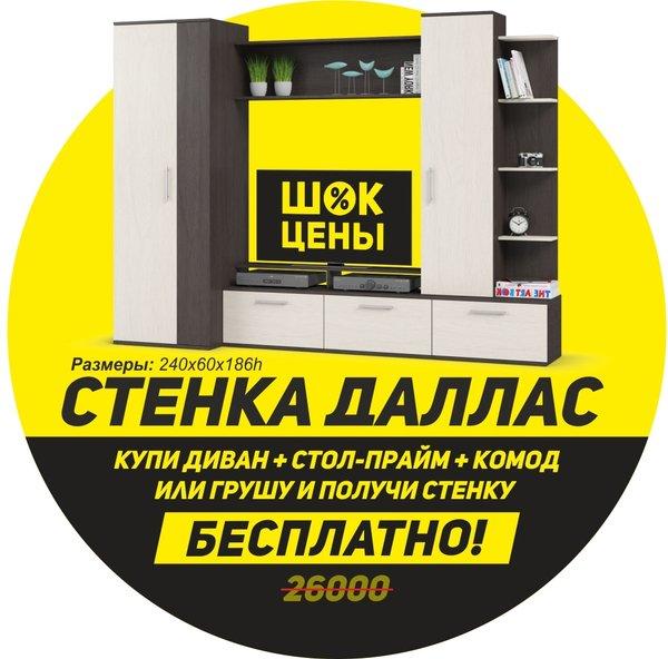 мебельный салон мебель тут дешевле в ленинском районе адрес часы