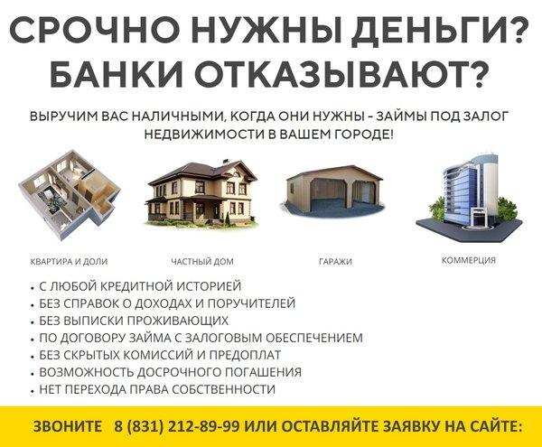 срочно нужны деньги под залог квартиры