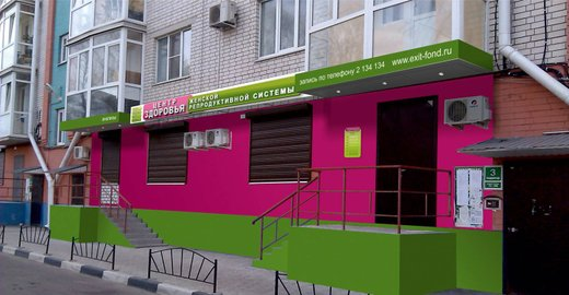 фотография Центра здоровья женской репродуктивной системы на улице Шишкова