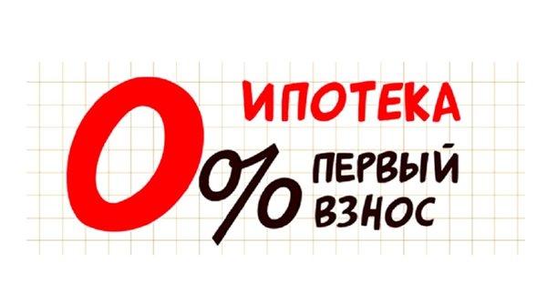 Ипотека без первоначального взноса банки пермь