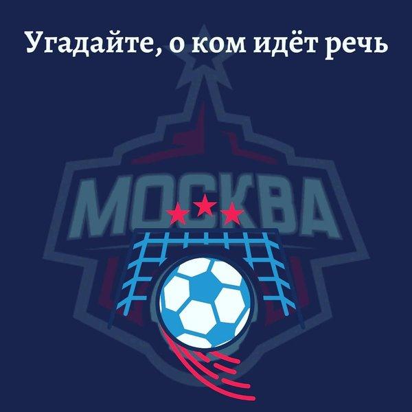 Футбольный клуб москва адрес москва клубы с дискотекой 90