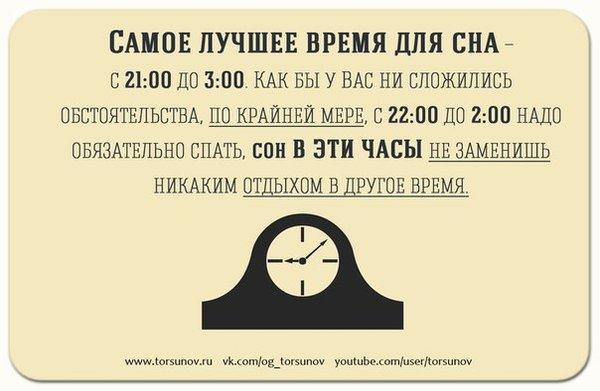 9c09e783230b Спать же ложиться лучше в 21—22.30 часа. Такой режим дня рекомендуется для  большинства людей. Интересны подробности следите за информацией в группе,  ...