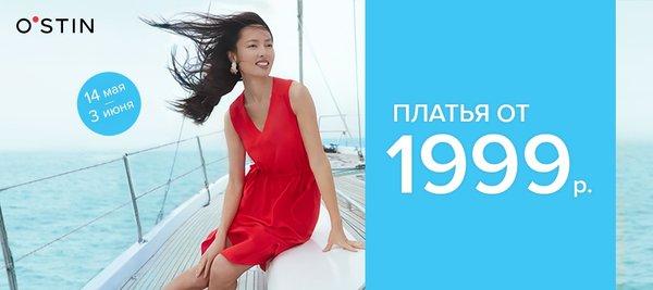 482aa562 В О'stin — летняя акция, где каждая девушка сможет найти себе яркое  стильное платье от 1999 рублей и задать настроение на весь сезон.