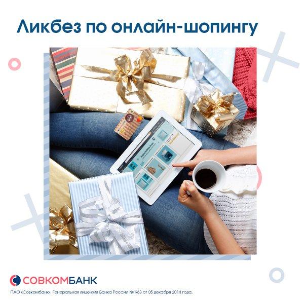 кредит в совкомбанке в архангельске на сегодня со скольки лет можно взять кредитную карту в втб 24