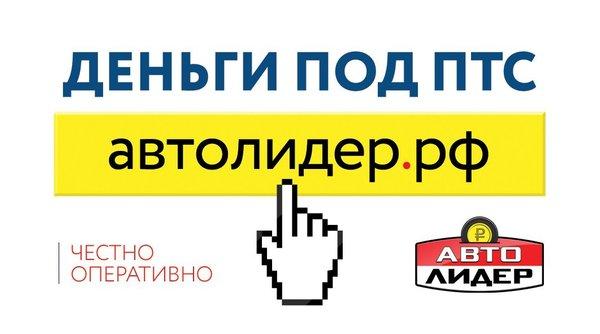 Автолидер челябинск автоломбард отзывы деньги в займы без залога в минске