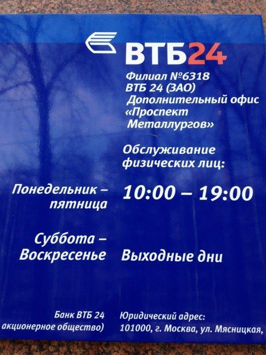 Банк втб адреса г москва