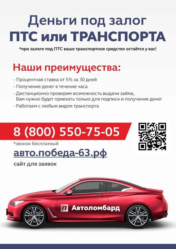 Казань автоломбард купить автофинанс работа