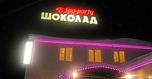 фотография Оздоровительного комплекса Spa-Party Шоколад