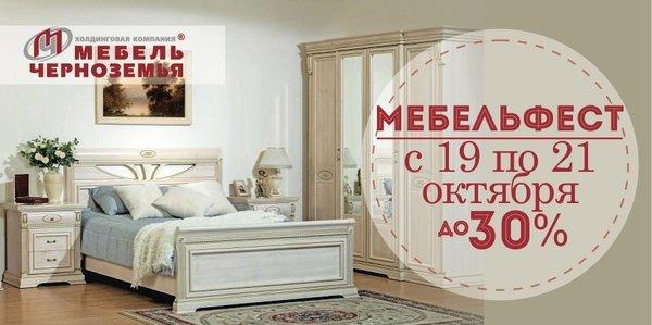 мебельный салон мебель черноземья на метро пражская отзывы фото