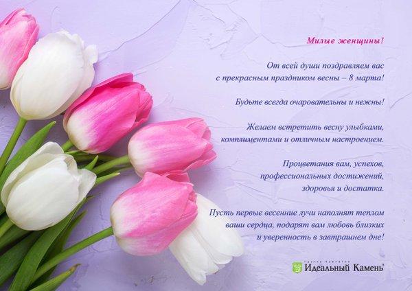 d91f3ac9ea05 Желаем встретить весну улыбками, комплиментами и отличным настроением.  Процветания вам, успехов, профессиональных достижений, здоровья и достатка.