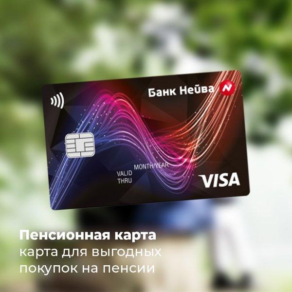 кредит банк нейва екатеринбург досрочное погашение займа в мфо