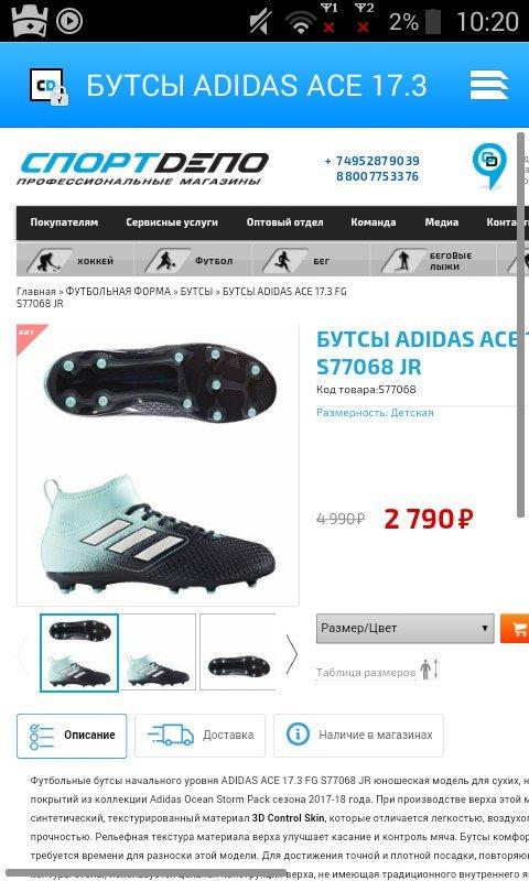 827d493b Отзывы о магазине спортивных товаров СпортDепо - Одежда и обувь - Казань