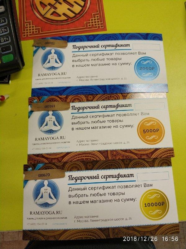 Магазин товаров для йоги RamaYoga на Ленинградском шоссе - отзывы ... 658fddec108