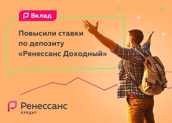 банк ренессанс кредит в перми как правильно экономить деньги при маленькой зарплате