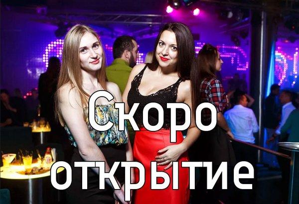 Ночной клуб для знакомств москва сколько зарабатывают официанты в ночных клубах