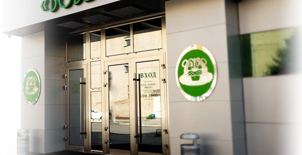 Фотогалерея - Медицинский центр Бобер в Домодедово