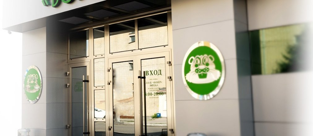 фотография Лечебно-оздоровительного центра Бобер на Зелёной улице в Домодедово