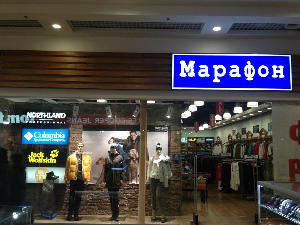 магазины спортивной одежды в челябинске адреса