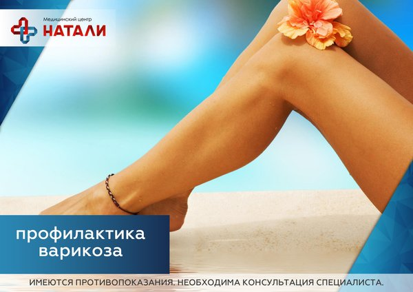 Лечебно-оздоровительный центр Натали на улице Воронова отзывы ...