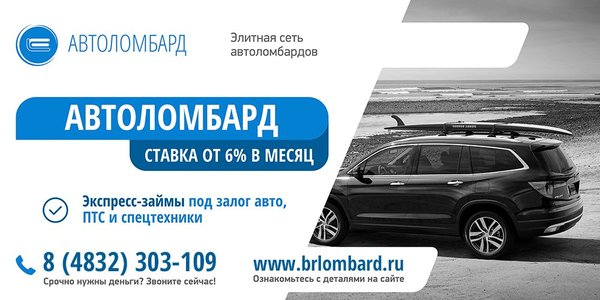 Автоломбард цены на авто брянск автосалон тесла авто москва сайт