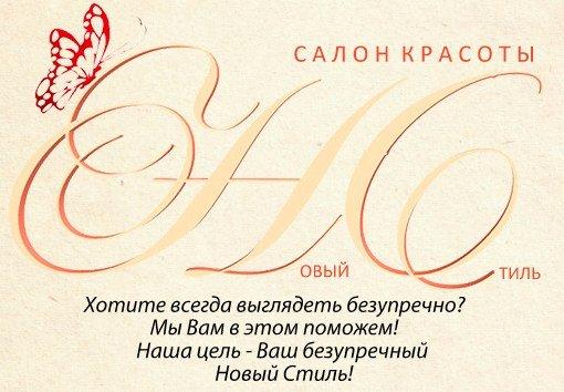 Фотогалерея - Салон красоты Новый Стиль на Харьковском шоссе