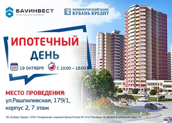 Кубань кредит банк краснодар юбилейный