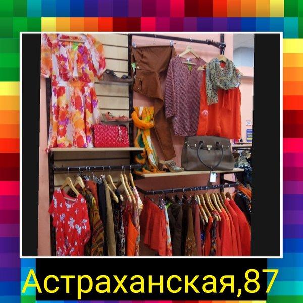 66d4cd627 Официальная группа Вконтакте секонд-хенда Centro moda в Торговом проезде