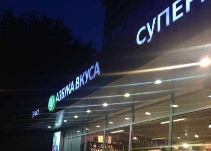 магазин республика на серпуховской