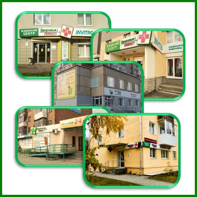 фотография Медицинского центра Здоровье Плюс в Верхней Пышме на улице Кривоусова