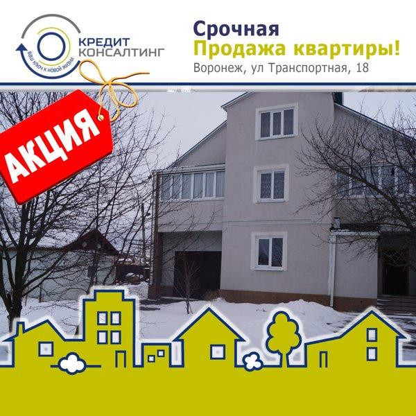 недвижимость и кредит воронеж официальный сайт