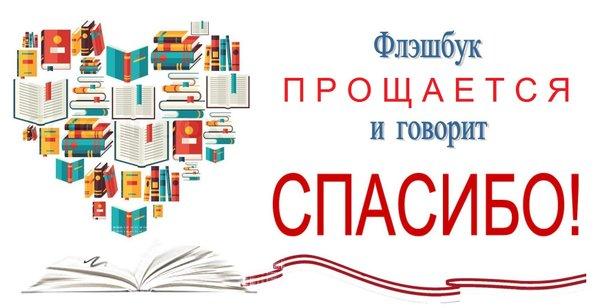 5116fffa8c45 Проект поддержали библиотеки  Центральная библиотека, филиалы 1, 3, 4, 6,  7, 9, 11, 15, 17, 18, 21, 25, 26, 29, 31, 33. Всего — 47 сотрудников.