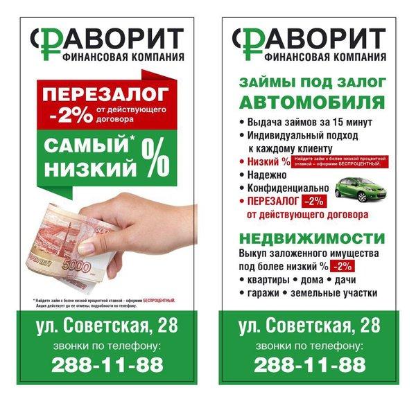 Альфа банк омск кредит наличными