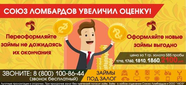 Оставить заявку на кредит в сравни ру